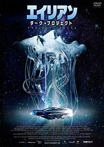エイリアン:ダーク・プロジェクト [DVD] - ジェームズ・ガランダース, デラグ・キャンベル, ダニエル・ファザーズ, ニコラス・ハンフリーズ