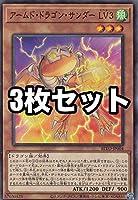 【3枚セット】遊戯王 BLVO-JP004 アームド・ドラゴン・サンダー LV3 (日本語版 ノーマル) ブレイジング・ボルテックス