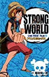 ONE PIECE FILM STRONG WORLD (上) (ジャンプコミックス)