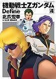 機動戦士Zガンダム Define(4) (角川コミックス・エース)