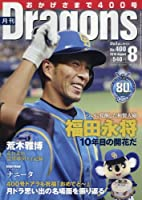 月刊ドラゴンズ 2016年 08 月号 [雑誌]