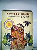 あらいぐまボビーのしっぱい (昭和45年) (バージェスアニマル・ブックス〈10〉)