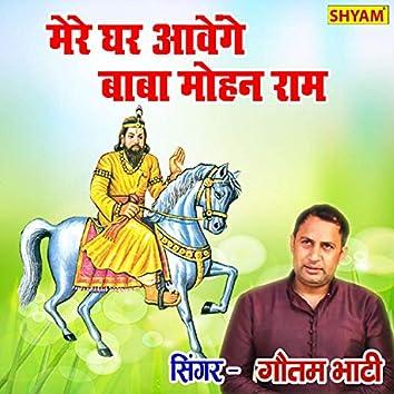 Mere Ghar Aawenge Baba Mohan Ram