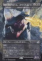 【FOIL】マジックザギャザリング IKO JP 373 死のコロナビーム、スペースゴジラ/虚空を招くもの (日本語版 アンコモン) イコリア:巨獣の棲処 Ikoria: Lair of Behemoths