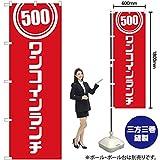 のぼり旗 ワンコインランチ AKB-239(三巻縫製 補強済み)