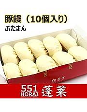 551蓬莱 豚饅 肉まん 豚まん(10個入り)チルド|H0110H|冷蔵便|賞味期限:出荷日から3日以内