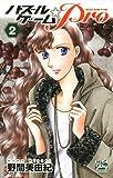 パズルゲーム☆Pro 2 (白泉社レディースコミックス)