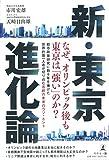 新・東京進化論