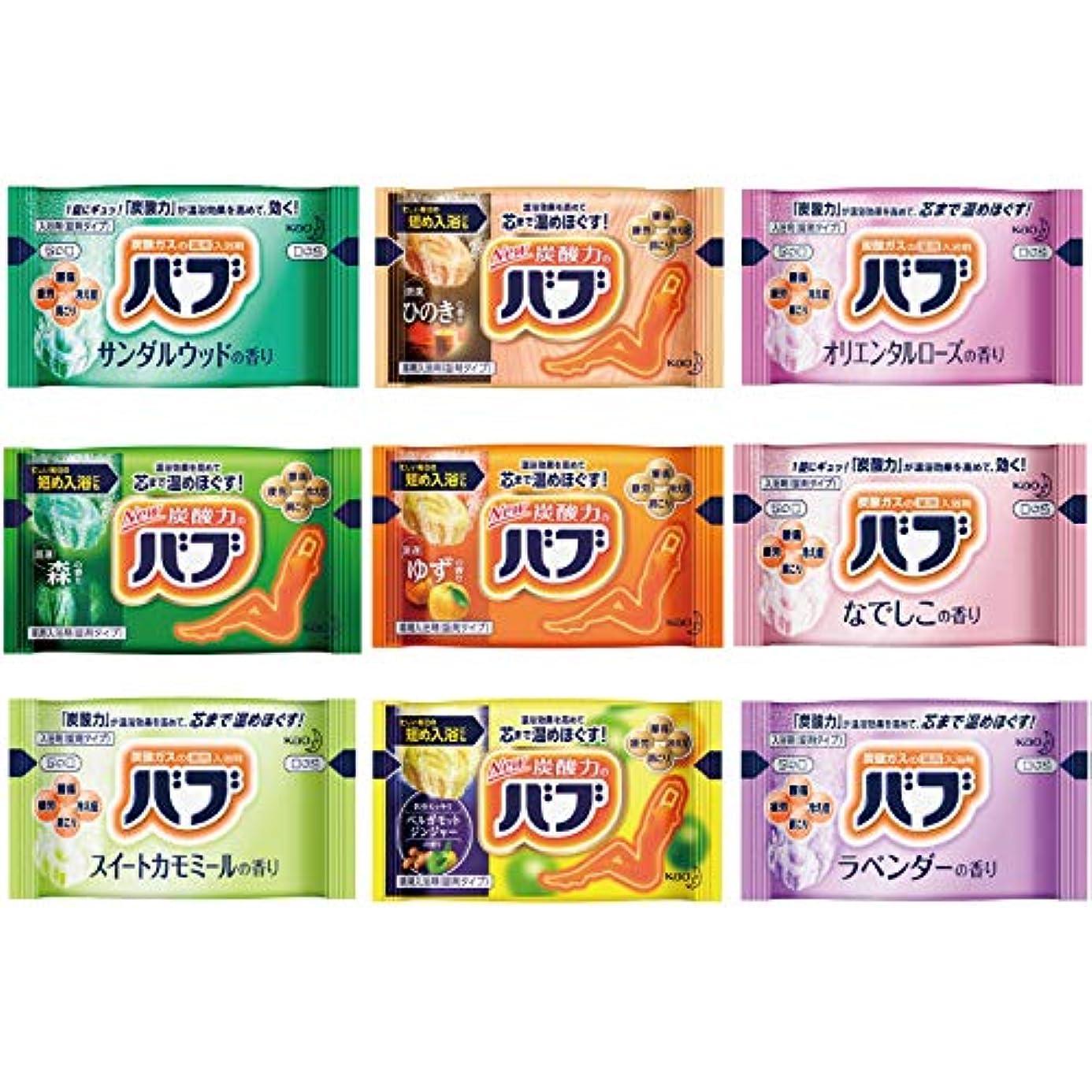 月面高価なメトロポリタン花王 バブ 入浴剤セット 9種類の香り 36錠(9種類x4錠)
