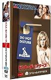 ドント・ディスターブ シーズン2 スペシャルドラマBOX [DVD] image