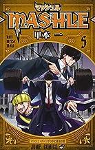 マッシュル-MASHLE- コミック 1-5巻セット