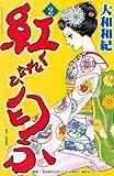 紅匂ふ(2) (BE・LOVEコミックス)