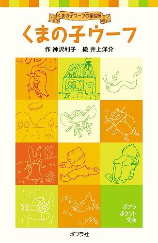くまの子ウーフ: くまの子ウーフの童話集 (ポプラポケット文庫―くまの子ウーフの童話集 (001-1))