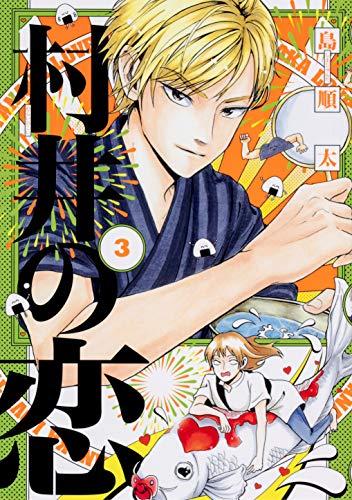村井の恋 3 (ジーンLINEコミックス)