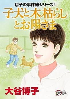 [大谷博子]の翔子の事件簿シリーズ!! 28 子犬と木枯らしとお陽さま (A.L.C. DX)