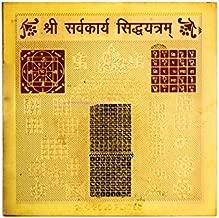 odishabazar Shree Sarva Karya Siddhi Yantra 3.25 X Inch - Success In Almost Every Aspect Of His Life Yellow