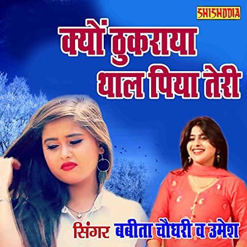 Babita Chaudhary & Umesh