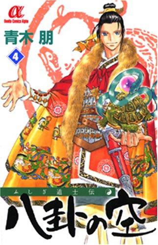 ふしぎ道士伝八卦の空 4 (ボニータコミックスα)