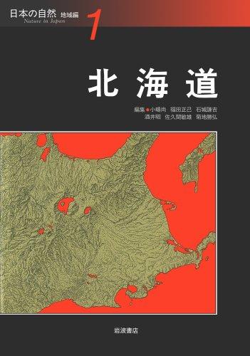 日本の自然 地域編〈1〉北海道の詳細を見る