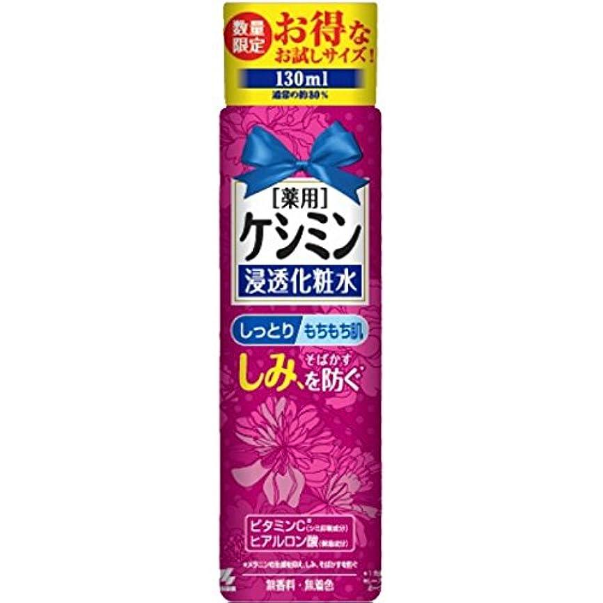 窒素同級生アサーケシミン液 しっとり化粧水 お試しサイズ 本体130mL
