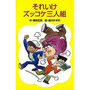 "Z1それいけズッコケ三人組 (ポプラ社文庫 A 145)"""
