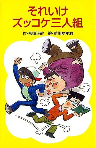 Z1それいけズッコケ三人組 (ポプラ社文庫 A 145)