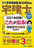 2021年版 ズバ予想宅建塾 直前模試編 (らくらく宅建塾シリーズ)