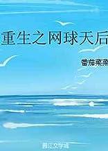 重生之網球天后: Born tennis Queen (Traditional Chinese Edition)