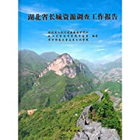 Hubei Province. the Great Wall Resources Survey Report(Chinese Edition)
