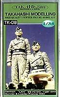 ■ タカハシモデリング 【絶版】 1/35 ドイツ SSターガー戦車 砲手&装填手 1944 ノルマンディ TK-08