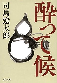 [司馬遼太郎]の酔って候 (文春文庫)
