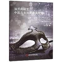 演员的诞生:中国百年戏剧表演教育