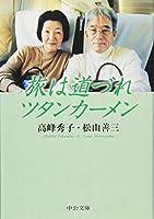 旅は道づれツタンカーメン (中公文庫)