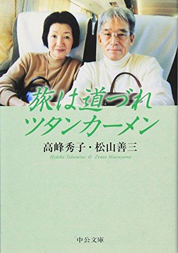 [画像:旅は道づれツタンカーメン (中公文庫)]