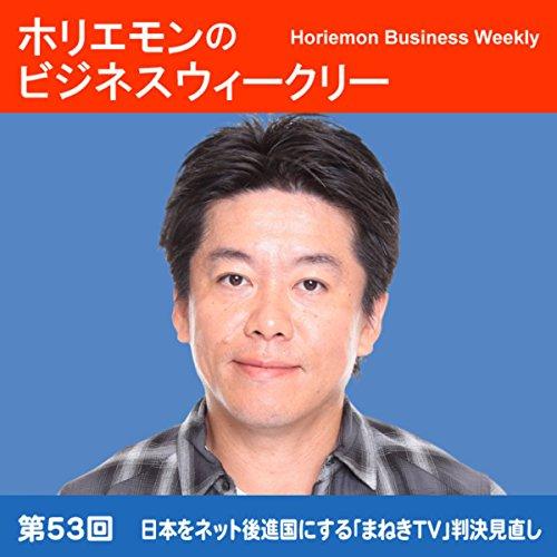 『ホリエモンのビジネスウィークリーVOL.53 【最終回 日本をネット後進国にする「まねきTV」判決見直し】』のカバーアート