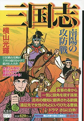 カジュアルワイド 三国志 第5巻 (希望コミックス カジュアルワイド)の詳細を見る