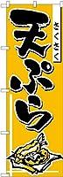 のぼり 660 天ぷら