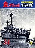丸スペシャル NO.34 特務艦 (日本海軍艦艇シリーズ)