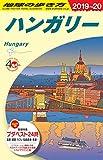 地球の歩き方 ハンガリー 2019~2020