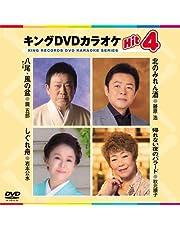 キングDVDカラオケ Hit 4