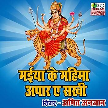 Maiya Ke Mahima Apar A Sakhi