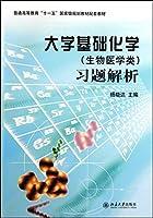 大学基础化学(生物医学类)习题解析