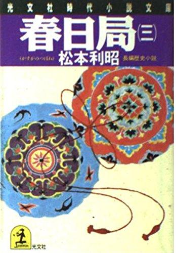 春日局〈3〉 (光文社時代小説文庫)の詳細を見る