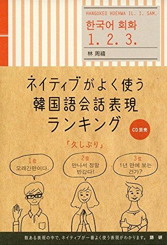 ネイティブがよく使う韓国語会話表現ランキング ([テキスト])