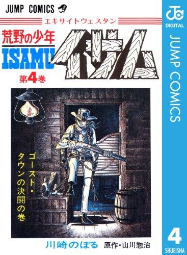 荒野の少年イサム 4 (ジャンプコミックスDIGITAL)