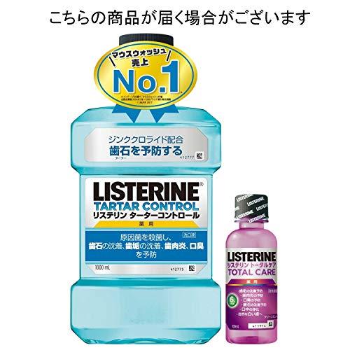 【Amazon.co.jp限定】LISTERINE(リステリン)[医薬部外品]薬用リステリンターターコントロール歯石予防マウスウォッシュ単品1000mL+おまけつき
