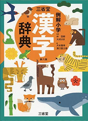 三省堂『例解小学漢字辞典 第六版』