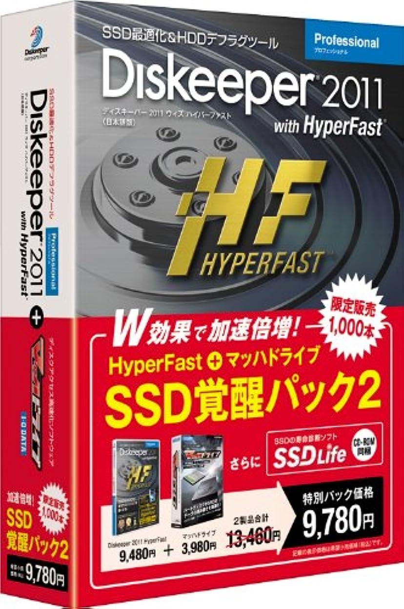 自発的昼寝トリプルHyperFast + マッハドライブ SSD覚醒パック 2