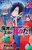 魔界の主役は我々だ! 2 (2) (少年チャンピオン・コミックス)