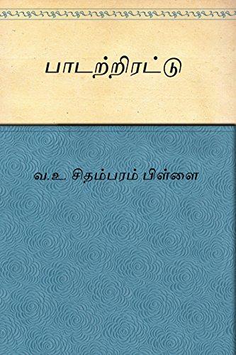 PAADARTIRATTU  (Tamil)